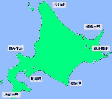 北海道の岬